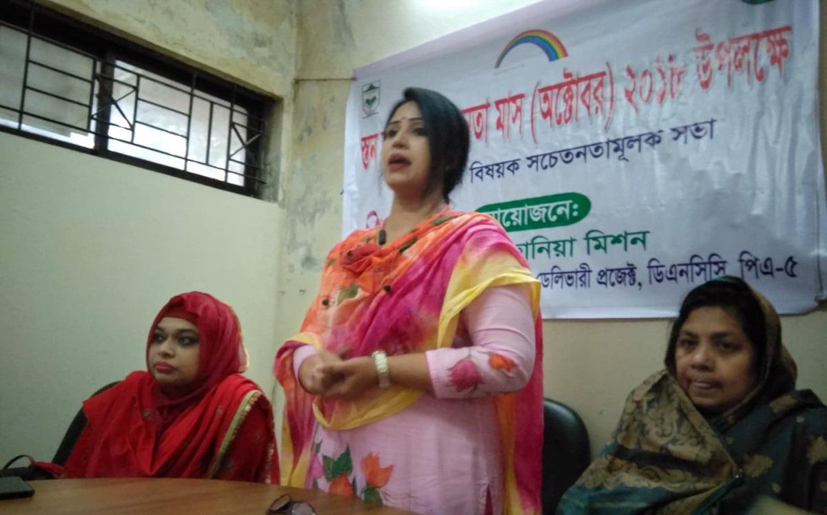 Brest Cancer Awareness Program held at  UPHCSDP, DNCC, PA-05, Uttara