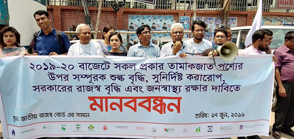 Formation of human chain demanding tobacco tax increase